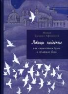 Монах Симеон Афонский - Птицы небесные – части 1- 4, в 2-х книгах