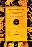 Синезий Киренский - Полное собрание творений - Том 2 - Письма