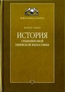 Сират - История средневековой еврейской философии