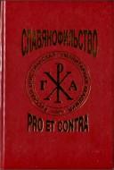 Славянофильство - pro et contra