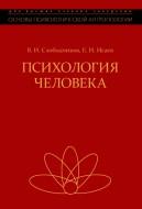 Виктор Иванович Слободчиков, Евгений Иванович Исаев - Психология человека в 3-х томах