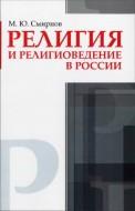 Михаил Юрьевич Смирнов - Религия и религиоведение в России