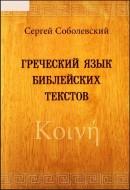 Соболевский - Греческий язык библейских текстов