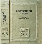 Соловецкий архив - Собрание документов эпохи