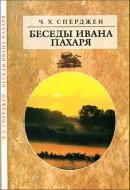 Чарльз Сперджен - Беседы Ивана Пахаря - Ленивым