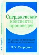 Сперджен - Спердженские конспекты проповедей
