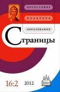 Журнал Страницы 16 2012 г
