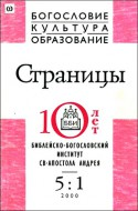Страницы - журнал ББИ - Богословие - Культура - Образование - 5 - 2000