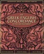 Греческий лексикон Стронга - с грамматикой на русском