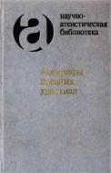 Свенцицкая - Апокрифы древних христиан