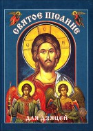 Святое Пiсанне для дзяцей - Біблейскія апавяданні