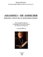 Тафт Роберт Ф. Анамнез - не амнезия
