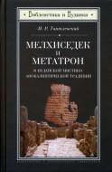 Мелхиседек и Метатрон - Игорь Тантлевский