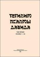 ТЕГИЛИМ. Псалмы Давида - с комментариями раввинов
