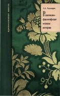 Лев Тихомиров - Религиозно-философские основы истории