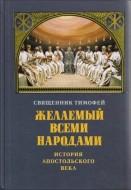 Священник Тимофей - Желаемый всеми народами