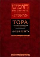 Тора - комментарии Ибн-Эзра - Берешит