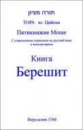 Тора из Цийона - Пятикнижие Моше - С современным переводом на русский язык и комментарием