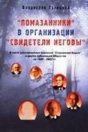 Троицкий Помазанники в организации Свидетели Иеговы