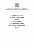 Труды по иудаике - выпуск 11 - Евреи Европы и Ближнего Востока