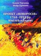 Проект Новороссия - 1764-2014 - Юбилей на крови - Галина Турченко