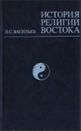Леонид Васильев - История религий Востока
