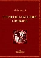 Греческо-русский словарь - Вейсман А.