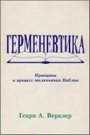Генри Верклер - Герменевтика - Принципы и процесс толкования Библии