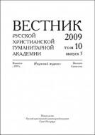 Вестник Русской христианской гуманитарной академии - 2009 - 2013