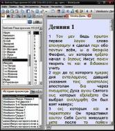 Библия Подстрочный перевод Винокурова