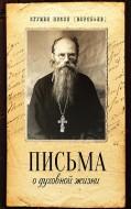 Игумен Никон (Воробьев) - Письма о духовной жизни