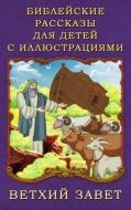 свящ. Платон Воздвиженский - Библейские рассказы для детей с иллюстрациями - Ветхий Завет