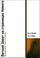 Ветхий Завет на страницах Нового - Бил - Карсон