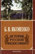 Борис Яковенко - История русской философии