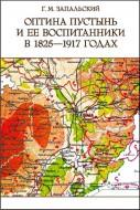 Глеб Запальский - Оптина пустынь и ее воспитанники в 1825—1917 годах