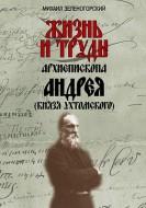 Зеленогорский - Жизнь и труды архиепископа Андрея (князя Ухтомского)
