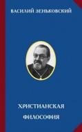 Василий Зеньковский -  Христианская философия