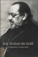 Василий Зеньковский - Собрание сочинений - Том 2 - О православии и религиозной культуре