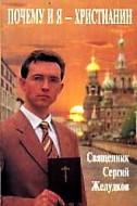 Почему и я христианин - Сергий Желудков