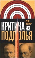 Рене Жирар - Критика из подполья