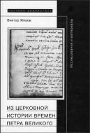Виктор Живов - Из церковной истории времен Петра Великого