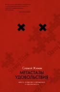 Жижек - Метастазы удовольствия