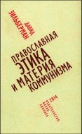 Давид Зильберман - Православная этика и материя коммунизма