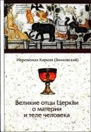 Зинковский - Великие отцы Церкви о материи и теле человека