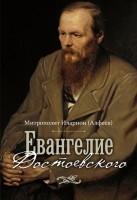Митрополит Иларион (Алфеев) - Евангелие Достоевского