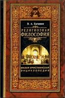 Бачинин - Религиозная философия. Энциклопедия