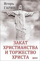 Игорь Исаакович Гарин - Закат христианства и торжество Христа