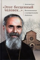 Джиллиан Кроу - Этот бесценный человек - Воспоминания о митрополите Антонии