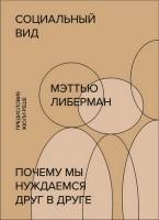 Мэттью Либерман - Социальный вид. Почему мы нуждаемся друг в друге