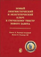 Роджерc К. Л. Новый лингвистический и экзегетический ключ